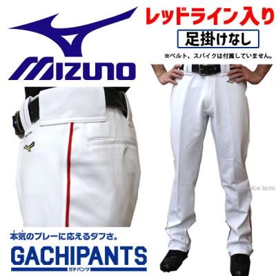 【即日出荷】  ミズノ MIZUNO 野球 ユニフォームパンツ ズボン レッドライン入り 足掛けなし ストレート ガチパンツ 12JD9F620162