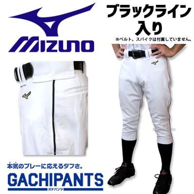 【即日出荷】 ミズノ MIZUNO 野球 ユニフォームパンツ ズボン ブラックライン入り ショート(ハイカット) ガチパンツ 12JD9F640109