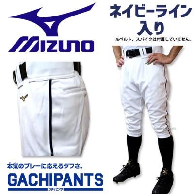 【即日出荷】  ミズノ MIZUNO 野球 ユニフォームパンツ ズボン ネイビーライン入り ショート(ハイカット) ガチパンツ 12JD9F640114