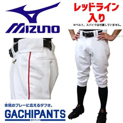 【即日出荷】  ミズノ MIZUNO 野球 ユニフォームパンツ ズボン レッドライン入り ショート(ハイカット) ガチパンツ 12JD9F640162