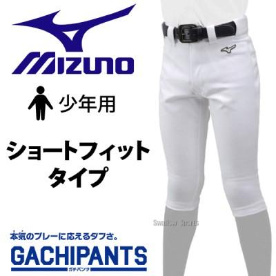 ミズノ ウェア 少年 ジュニア ユニフォームパンツ GACHI ショートフィットタイプ ガチパンツ 12JD9F8401