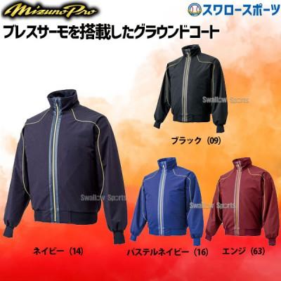 ミズノ ミズノプロ グラウンドコート ブレスサーモ 12JE4G01