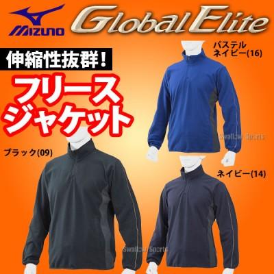 ミズノ グローバルエリート ストレッチフリース ジャケット 12JE6K91
