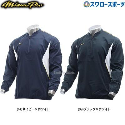 ミズノ ミズノプロ トレーニングジャケット ハーフZIP 長袖 12JE7J10
