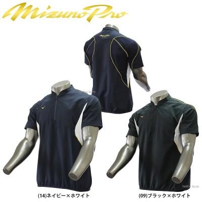 ミズノ ミズノプロ トレーニングジャケット ハーフZIP 半袖 12JE7J11