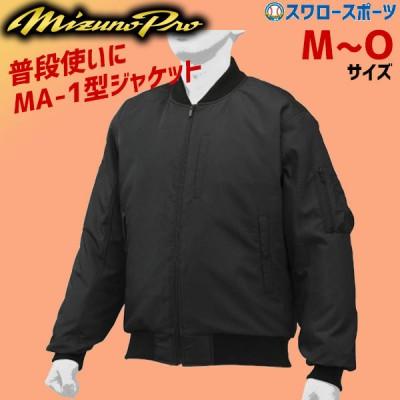 【即日出荷】  ミズノ MIZUNO 限定 ロイヤルプロダクト ミズノプロ グラウンドコート 12JE9G8309