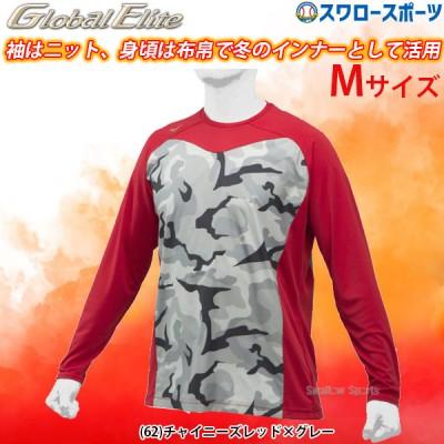 【即日出荷】 ミズノ MIZUNO 限定 ウェア 長袖 トレーニングジャケット 12JE9J87