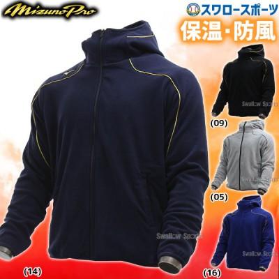 ミズノ MIZUNO ウェア フリース パーカー ミズノプロ 12JE9K24
