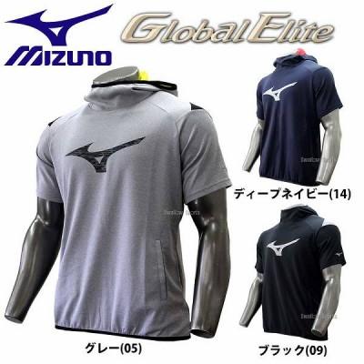 【即日出荷】 ミズノ MIZUNO 限定 ウェア グローバルエリート トレイジャースーツ パーカー 半袖 12JE8J85