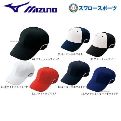 ミズノ MIZUNO キャップ ベンチレーション 六方型 12JW6B04 キャップ 帽子 ウェア ウエア 野球用品 スワロースポーツ