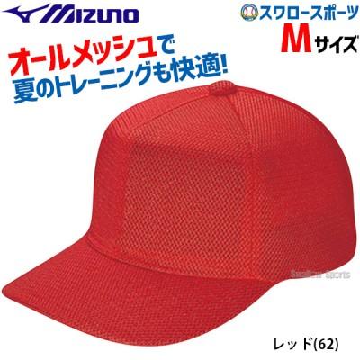 ミズノ キャップ オールメッシュ 六方型 12JW7B11 野球用品 スワロースポーツ