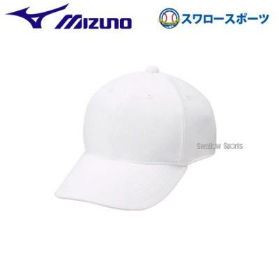 ミズノ 練習用 キャップ 12JW7B17 野球用品 スワロースポーツ