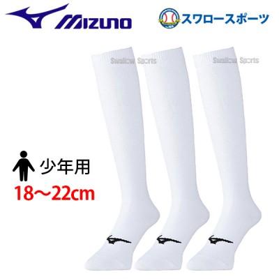【即日出荷】 ミズノ MIZUNO アンダーストッキング ロングタイプ 3足組 18~22cm 12JX0U0101
