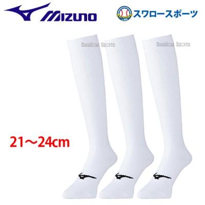 【即日出荷】 ミズノ MIZUNO アンダーストッキング ロングタイプ 3足組 21~24cm 12JX0U0201