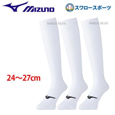 【即日出荷】 ミズノ MIZUNO アンダーストッキング ロングタイプ 3足組 24~27cm 12JX0U0301