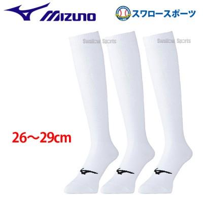 【即日出荷】 ミズノ MIZUNO アンダーストッキング ロングタイプ 3足組 26~29cm 12JX0U0401