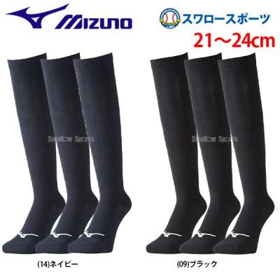 【即日出荷】 ミズノ MIZUNO アンダーストッキング カラーソックス ロングタイプ 3足組 21~24cm 12JX0U11