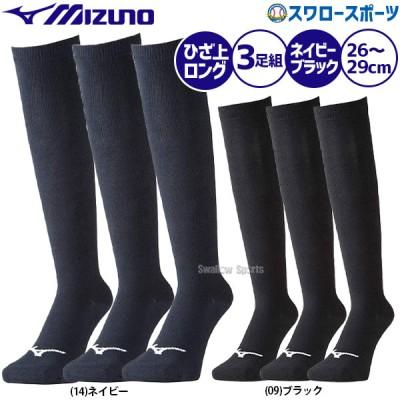 【即日出荷】 ミズノ MIZUNO アンダーストッキング カラーソックス ロングタイプ 3足組 26~29cm 12JX0U13
