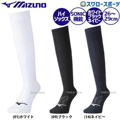 ミズノ MIZUNO アンダーストッキング BIOGEAR SONICソックス 26~29cm 12JX0U22