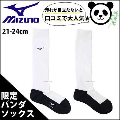 【即日出荷】 ミズノ パンダ ソックス 3P 12JX7U8014