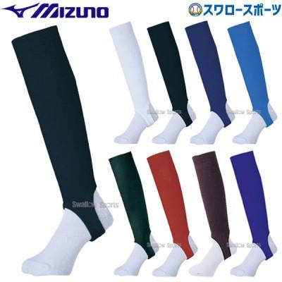 ミズノ MIZUNO ストッキング ローカットモデル 学生野球対応 12JX8S13