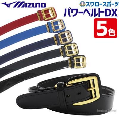 ミズノ パワーベルトDX(エナメル) 12JY5V21