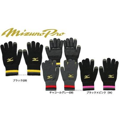 【即日出荷】 ミズノ 限定 ミズノプロ スマホ対応 ニット手袋 12JY6E50