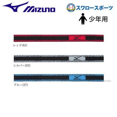 ミズノ MIZUNO ジュニア ストッキングバンド 12JY6S04