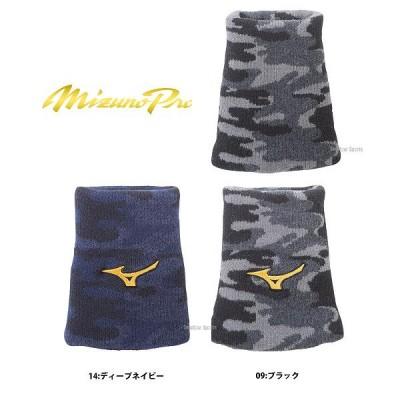 【即日出荷】 ミズノ ミズノプロ 限定 リストバンド・テーパタイプ 12JY7Y60
