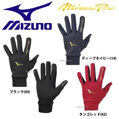 【即日出荷】 ミズノ 限定 ウェア アクセサリー ミズノプロ フリース 手袋 スマホ対応 12JY8E50