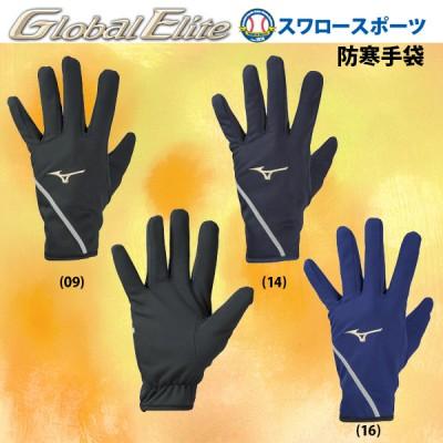 【即日出荷】 ミズノ 限定 ウェア アクセサリー グローバルエリート テックシールド 手袋 12JY8E51