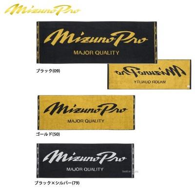 【即日出荷】 ミズノ MIZUNO 限定 タオル ミズノプロ ロゴ入りタオル 12JY8X68