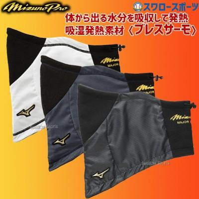 【即日出荷】 ミズノ MIZUNO 限定 ウェア アクセサリー ミズノプロ ブレスサーモ ネックウォーマー 12JY9B50