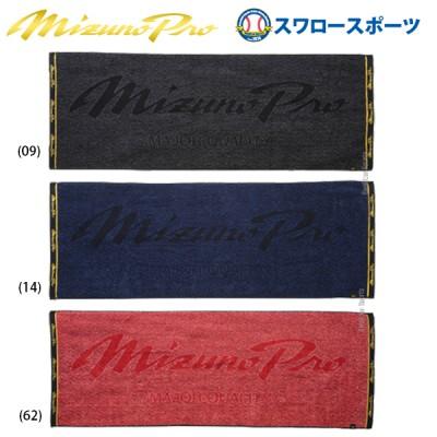 【即日出荷】 ミズノ 限定 タオル ミズノプロ ロゴ入り 12JY9X69