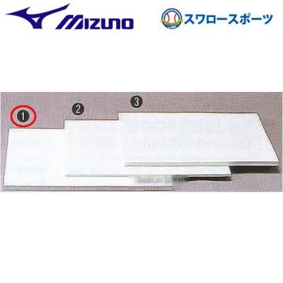 ミズノ 一般 ゴム ベース (公式規格品) 高さ1cm 16JAB14000 Mizuno 野球用品 スワロースポーツ