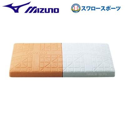 ミズノ ソフトボール用 ダブルファーストベース (公式規格品) 16JAB15000