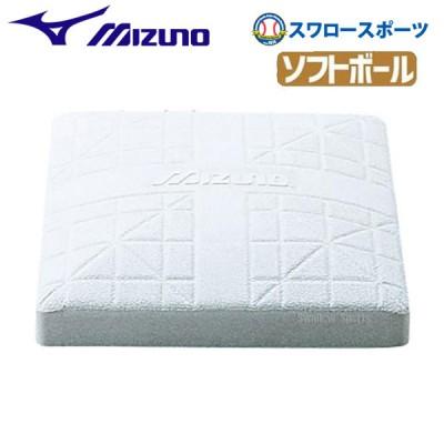 ミズノ ソフトボール用 シングルベース (公式規格品) 16JAB15500 Mizuno 野球用品 スワロースポーツ