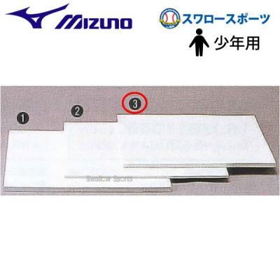 ミズノ 少年 軟式 ゴム ベース (公式規格品) 高さ1cm 16JAB21000