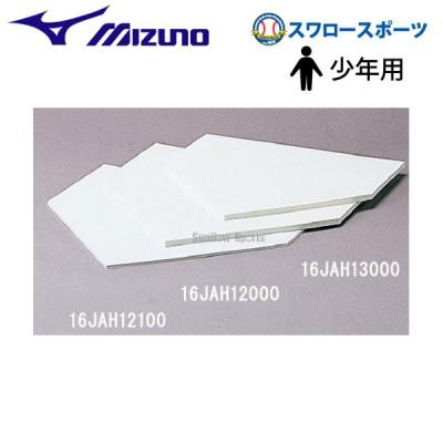 ミズノ 軟式 少年 ホームベース (公式規格品) 高さ1cm 16JAH13000