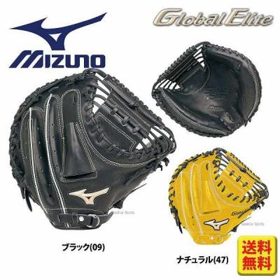 ミズノ 硬式用 キャッチャーミット 捕手用 G True 1AJCH16200 野球用品 スワロースポーツ