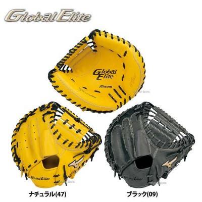 ミズノ 硬式用 グローバルエリート キャッチャーミット 捕手用 G True 1AJCH16210 野球用品 スワロースポーツ