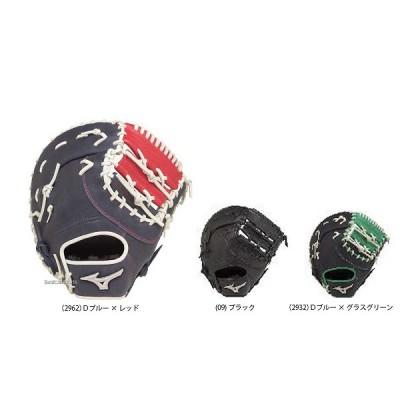 ミズノ ソフトボール用 MBA U-mind 捕手・一塁手兼用 1AJCS16520 野球用品 スワロースポーツ
