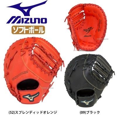 ミズノ ソフトボール用 MBA U-mind 捕手・一塁手兼用 1AJCS16600