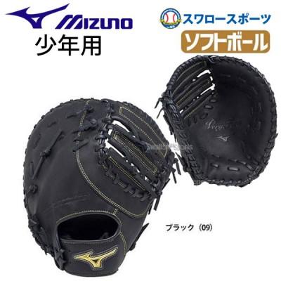 ミズノ mizuno ソフトボール ミット キャッチャーミットファーストミット 内野手用 グラブ ベリフニ 捕手・一塁手兼用 1AJ