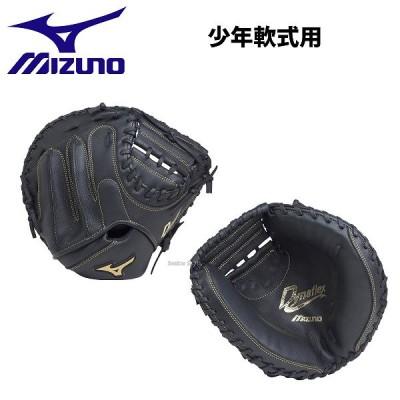 ミズノ mizuno 少年 軟式用 ダイナフレックス キャッチャーミット 捕手用 1AJCY18900