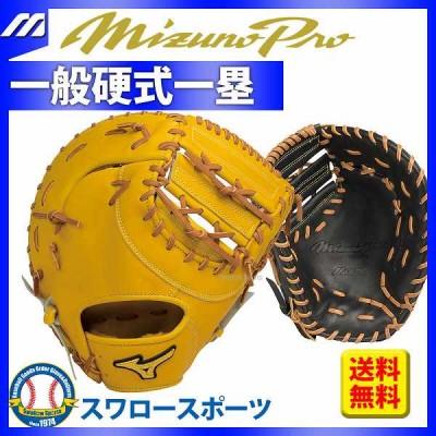 【即日出荷】 ミズノ MIZUNO ミズノプロ 硬式 グラブ スピードドライブテクノロジー 一塁手用 ファーストミット 1AJFH14200