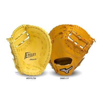 【即日出荷】 ミズノ プロフェッショナル 硬式用グラブ イーグレット 一塁手用 TK一体型 1AJFH14500