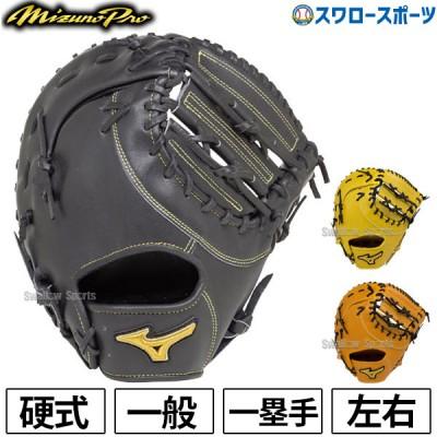【即日出荷】 送料無料 ミズノ 硬式 ミット ミズノプロ 一塁手用 阿部型 1AJFH16000