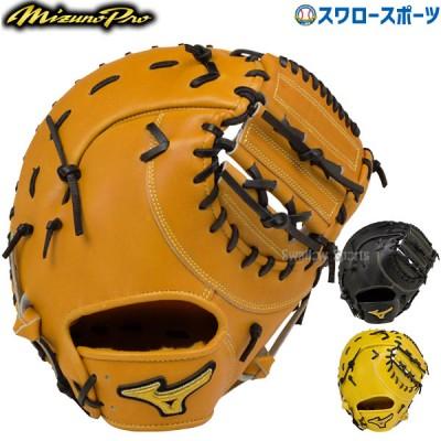【即日出荷】 送料無料 ミズノ 硬式 ミット ミズノプロ 一塁手用 ST型 1AJFH16010