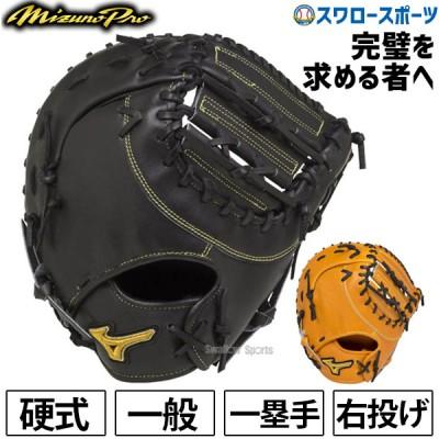 【即日出荷】 送料無料 ミズノ 硬式 ミット ミズノプロ 一塁手用 CB型 1AJFH16020